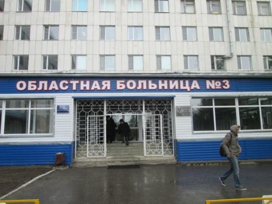 Свердловская городская клиническая больница 1