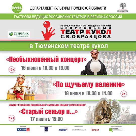 afisha-obraztsova-2016-obshchaya-_540kh540_