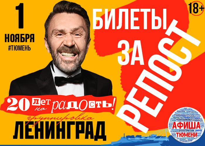 Ленинград репост (1)