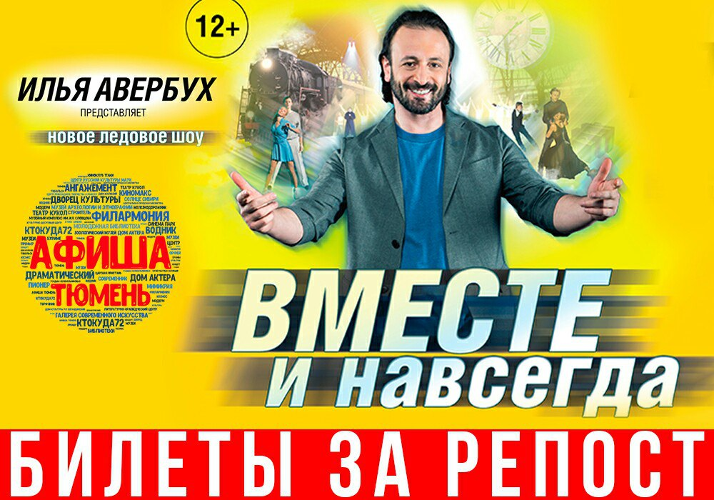 Билет на концерт лары фабиан москва