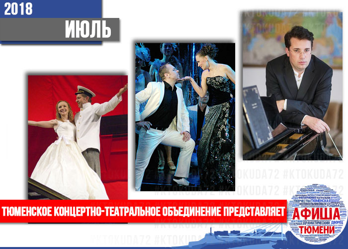 TOP_TKTO_na_iyul_foto