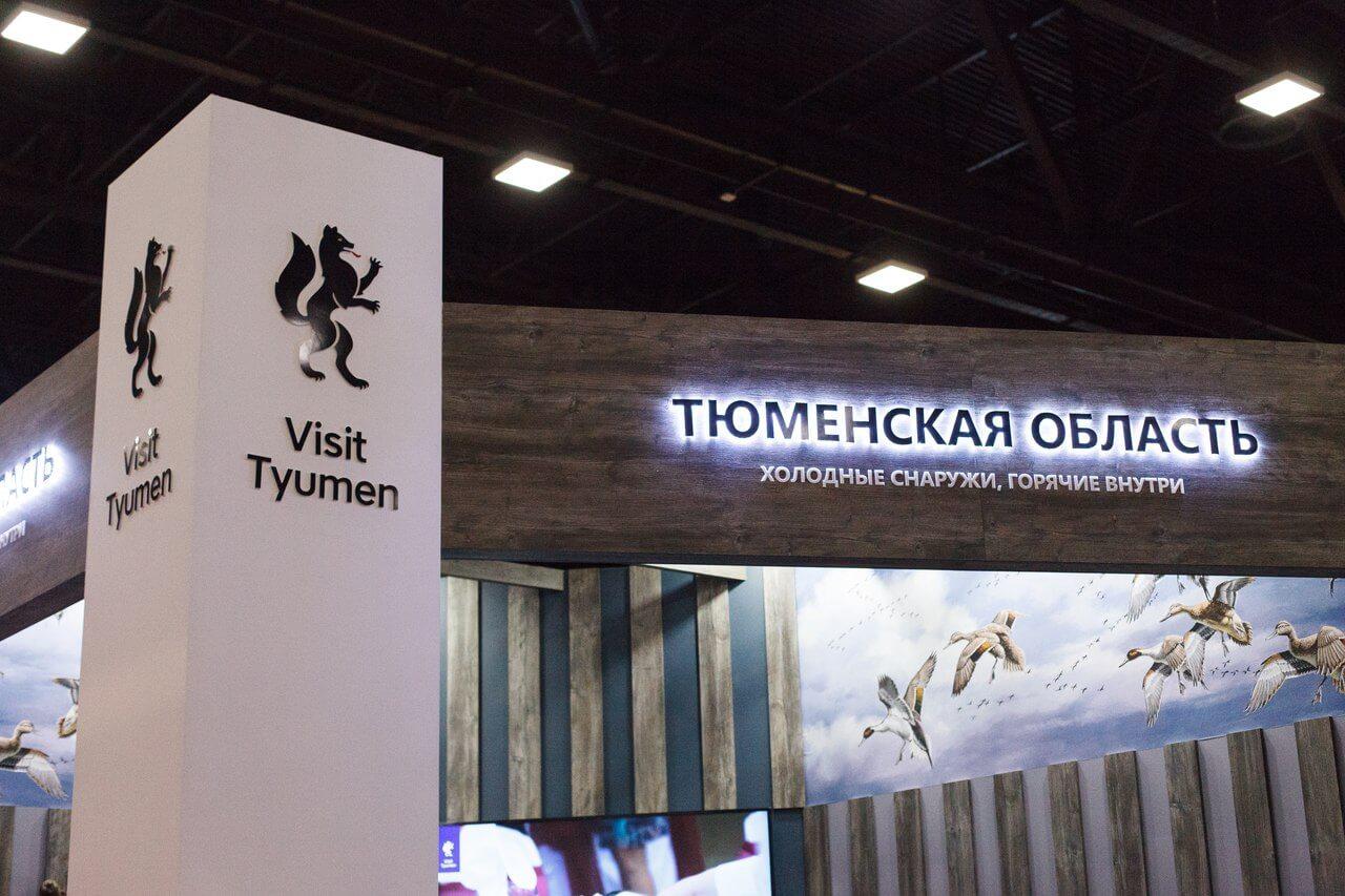 Фото агентства туризма и продвижения Тюменской области
