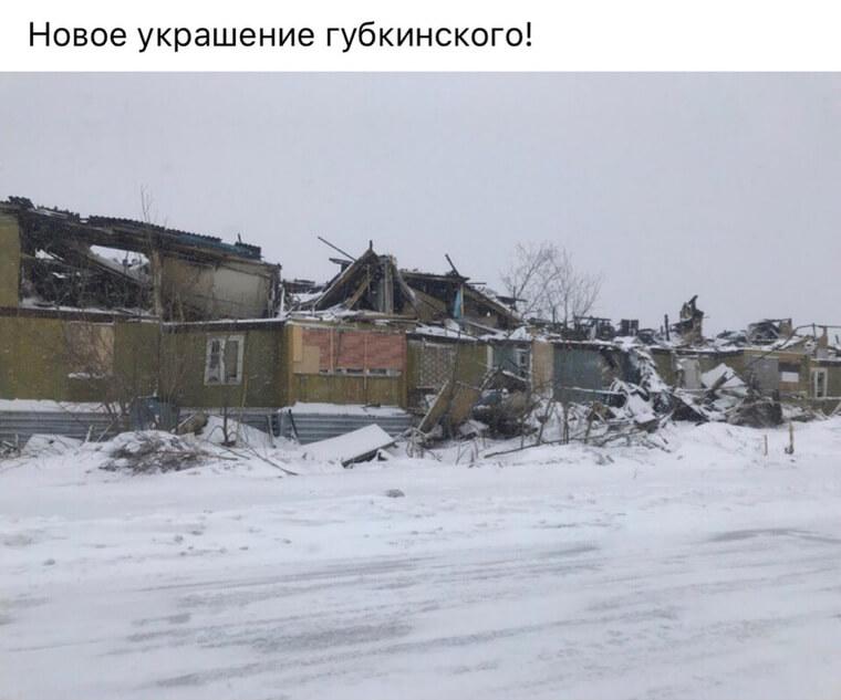 Фото: группа «Губкинский — город мечты», VK