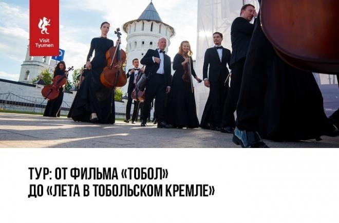Фото: Visit Tyumen