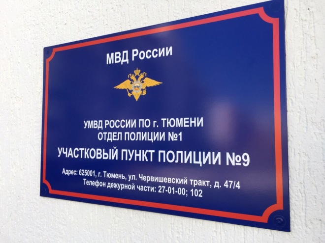 Фото предоставлено Общественным советом при УМВД г. Тюмени