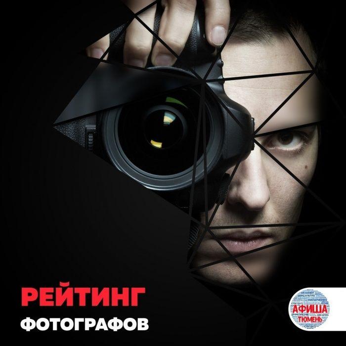 Фото: Афиша Тюмень