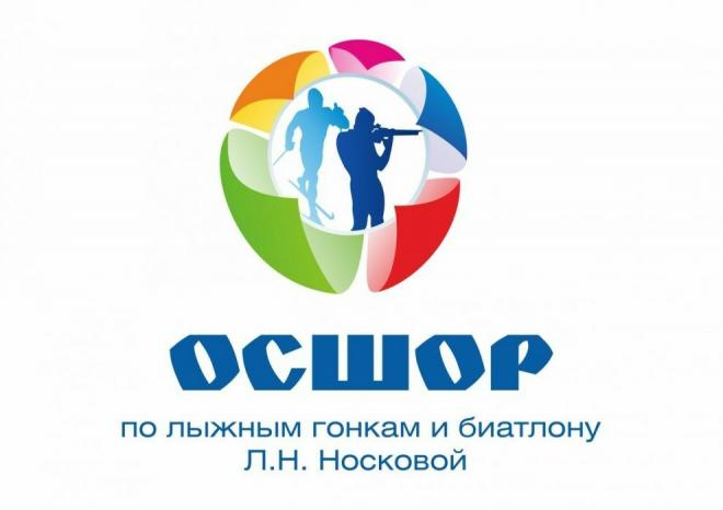 Фото: ОСШОР Л.Н. Носковой
